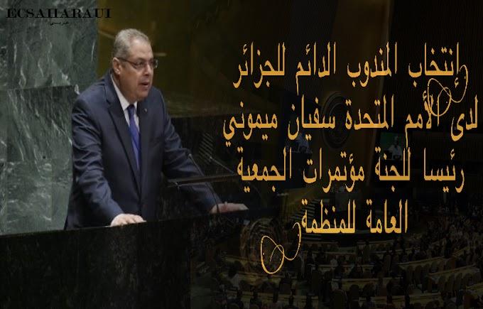 إنتخاب المندوب الدائم للجزائر لدى الأمم المتحدة رئيسا للجنة مؤتمرات الجمعية العامة للمنظمة.