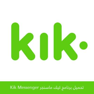 تحميل برنامج كيك ماسنجر kik
