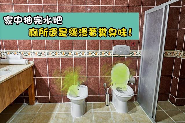 家中抽完水肥廁所還是臭