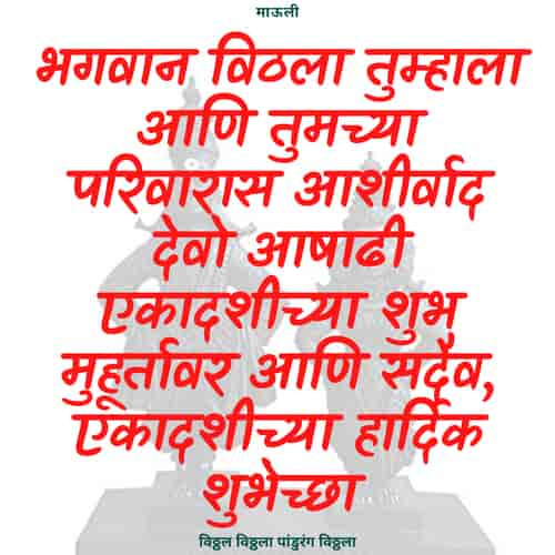 Ashadi Ekadashi Quotes in Marathi | Wishes | Messages