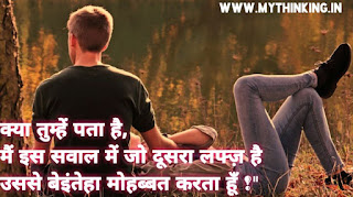 Love Quotes in Hindi, Love Thoughts in hindi