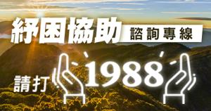 「1988紓困專區」