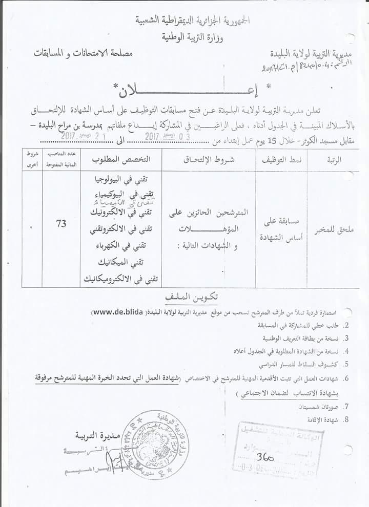 اعلان توظيف بمديرية التربية لولاية البليدة ديسمبر 2017