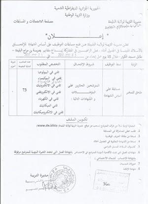 اعلان توظيف في مديرية التربية لولابة البليدة ديسمبر 2017