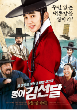 Sinopsis Film Korea Terbaru : Seondal: The Man Who Sells the River (2016)