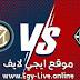 مشاهدة مباراة انتر ميلان وبوروسيا مونشنغلادباخ بث مباشر ايجي لايف بتاريخ 01-12-2020 في دوري أبطال أوروبا