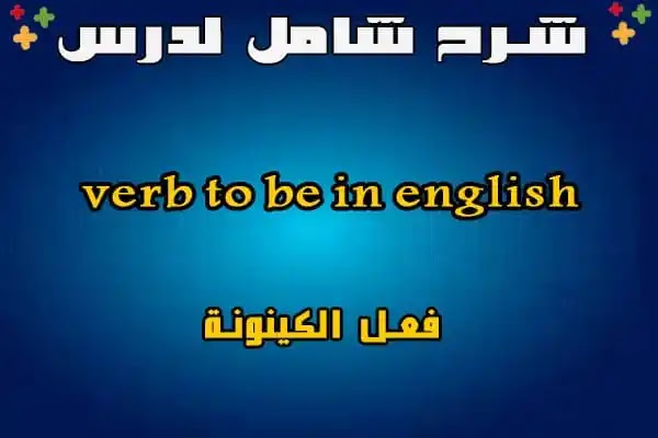 verb to be  in english