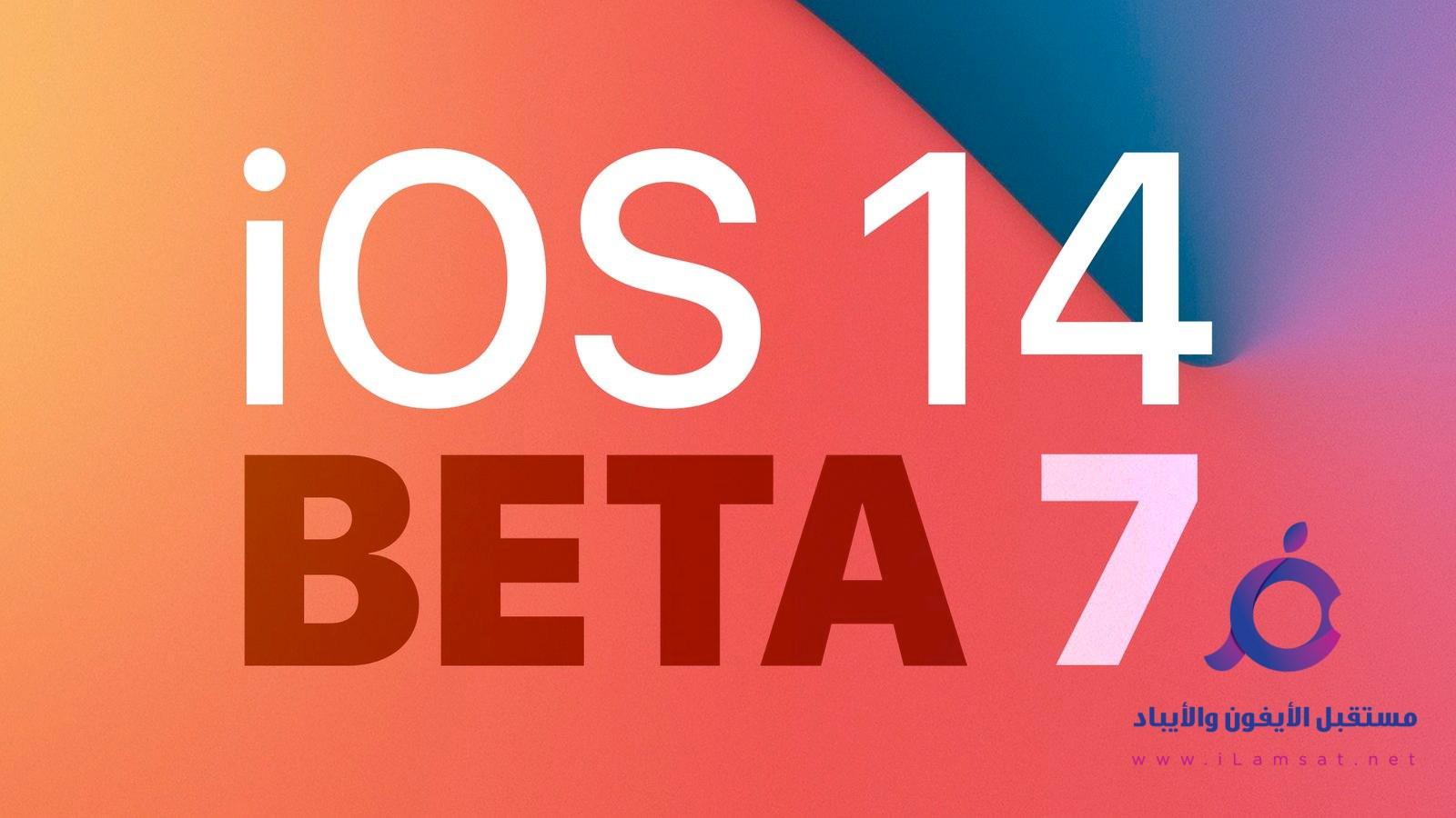 تعرف علي تحديث ios 14 beta 7 , مميزات, تحميل الاصدار التجريبي و موعد طرح ios 14