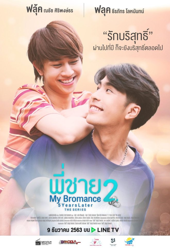 My Bromance 2: 5 Years Later Poster