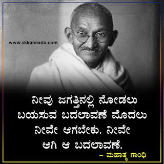 Mahatma Gandhi Thoughts Quotes in Kannada