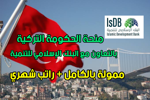منحة البنك الإسلامي للتنمية بالتعاون مع الحكومة التركية 2021(ممولة بالكامل)
