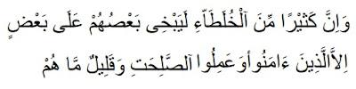 Dasar Huhum Musyarakah - Q.S Shaad ayat 24