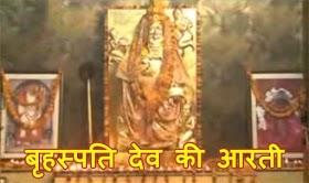 बृहस्पति देव की आरती Brihaspati Dev Ki Aarti Lyrics - Tara Devi