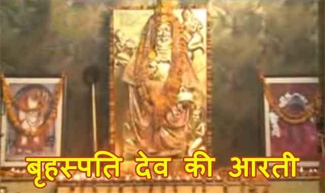 Brihaspati Dev Ki Aarti lyrics