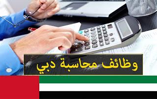 وظائف شاغرة في الإمارات بتاريخ اليوم ، وظائف محاسبة دبي