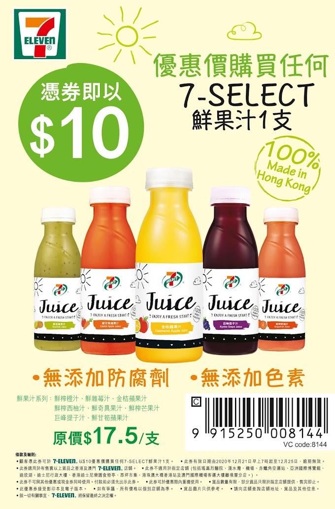 7-Eleven: 鮮果汁$10 至12月25日