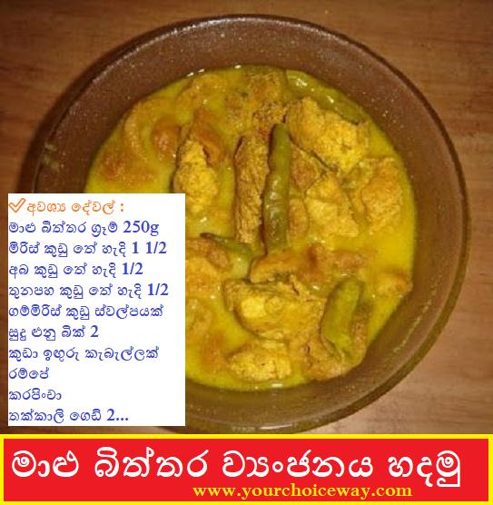 මාළු බිත්තර ව්යංජනය හදමු (Malu Biththara Wayanjanaya Hadamu) - Your Choice Way