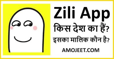 Zili App किस देश का है,इसका मालिक कौन है ?
