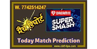 CD vs NK 10th Super Smash Ball to ball Cricket today match prediction 100% sure Cricfrog Who Will win today Super Smash