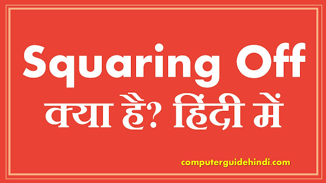 Squaring Off क्या है?