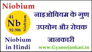 Niobium-ke-gun, Niobium-ke-upyog, Niobium-ki-Jankari, Niobium-in-Hindi, Niobium-information-in-Hindi, Niobium-uses-in-Hindi, Niobium-Kya-hai, नाइओबियम-के-गुण, नाइओबियम-के-उपयोग, नाइओबियम-की-जानकारी