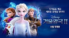 겨울왕국 2 OST 유튜브 모음