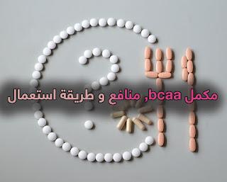 عتبر مكمل bcaa غذائي من اشهر المكملات استخداما لتقليل التعب وبناء العضلات.  يتميز مكمل bcaa  بتركيبة فريدة من الأحماض الأمينية , فوائد مكمل bcaa.