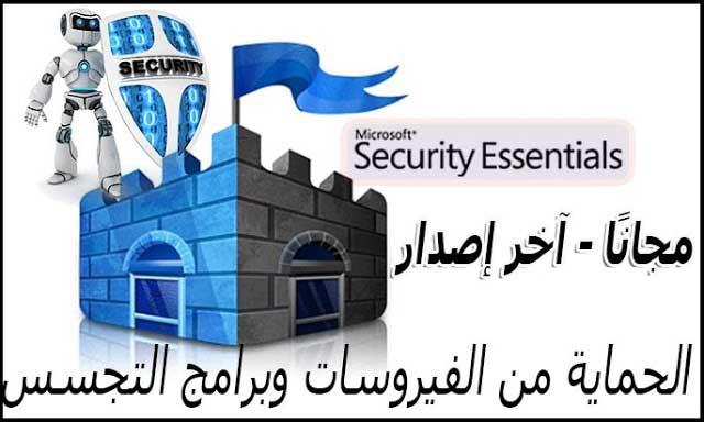 تنزيل Microsoft Security Essentials - مجانًا - آخر إصدار