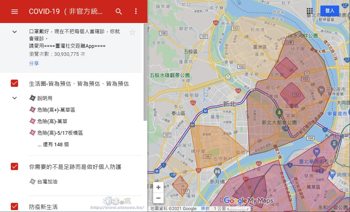 COVID-19 確診者足跡:疫圖 App、網頁版 Google 地圖、台灣本土病例(鄉鎮市區)地圖