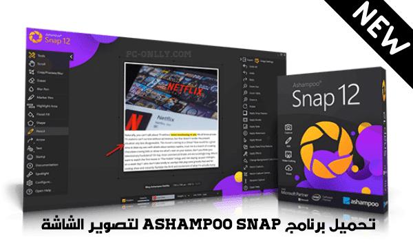 تحميل برنامج Ashampoo Snap لتصوير الشاشة اخر اصدار مجاني