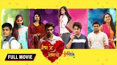 Rang He Premache Rangeele 2017 Marathi Full Movies 480p Web-DL
