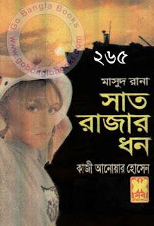 Shat Rajar Dhon by Kazi Anwar Hossain (Masud Rana - 265)