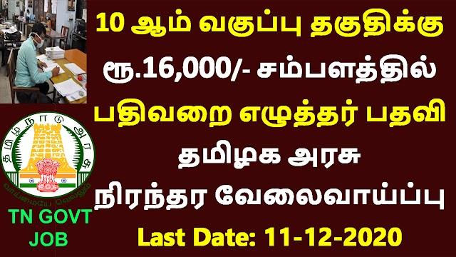 தமிழக அரசு பதிவறை எழுத்தர் வேலைவாய்ப்பு | 10th Pass Govt Jobs in Tamilnadu