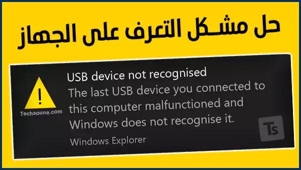 إصلاح مشكلة Unknown USB Device في الويندوز عند توصيل أي جهاز