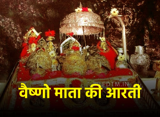 vaishno mata aarti in hindi