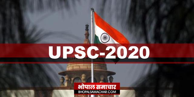 UPSC 2020 का नोटिफिकेशन, आवेदन की लास्ट डेट   IAS EXAM NOTIFICATION, EXAM, LAST DATE