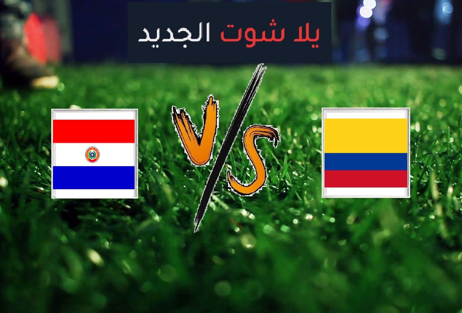 كولمبيا تفوز على باراجواي بهدف دون رد اليوم الاحد بتاريخ 23-06-2019 في كوبا أمريكا 2019