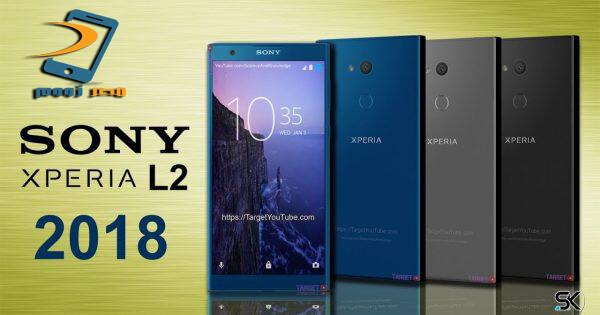 مواصفات وسهر هاتف  Sony Xperia L2 بالصور والفيديو