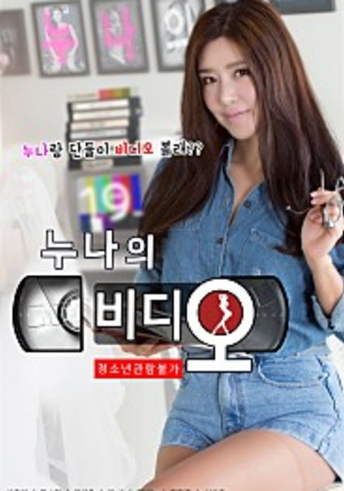 Watch your sister's video 누나의 비디오 Full Korea 18+ Adult Movie Online Free