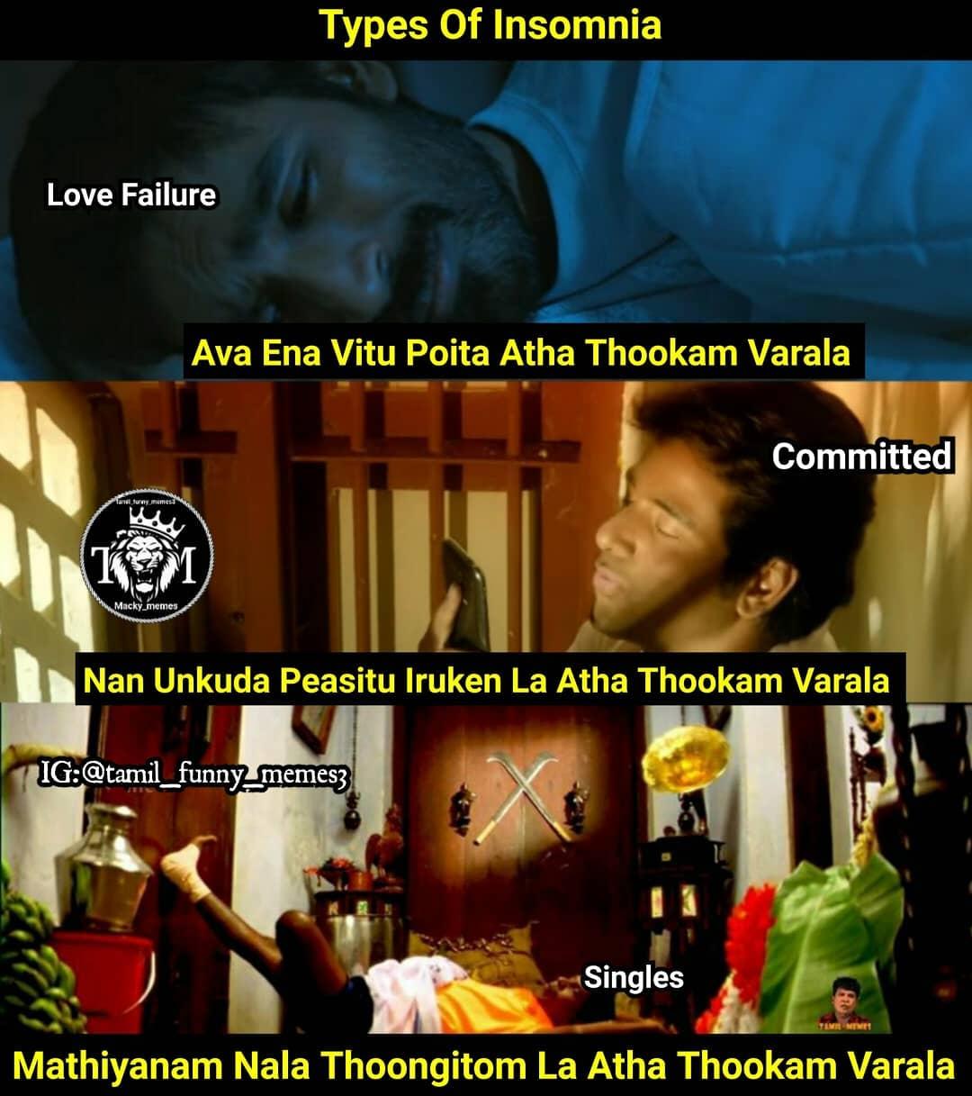Tamil Funny Memes
