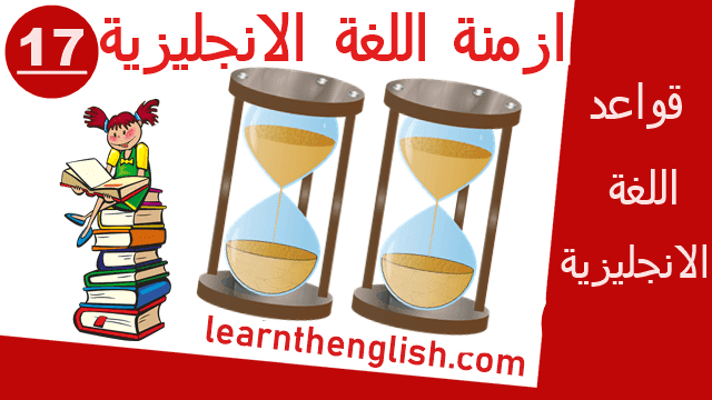 ازمنة اللغة الانجليزية  All english tenses