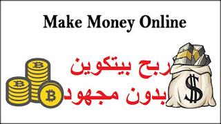 الحصول على بيتكوين مجانا / ربح البيتكوين مجانا ربح البيتكوين / كيفية الحصول على bitcoin مجانا ربح 1 بيتكوين يوميا الحصول على بيتكوين مجانا / موقع بيتكوين مواقع ربح البيتكوين مجانا