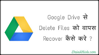 Google drive se delete photos, videos, documents aur other files ko recover kaise kare