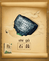 故宫博物院的石鼓