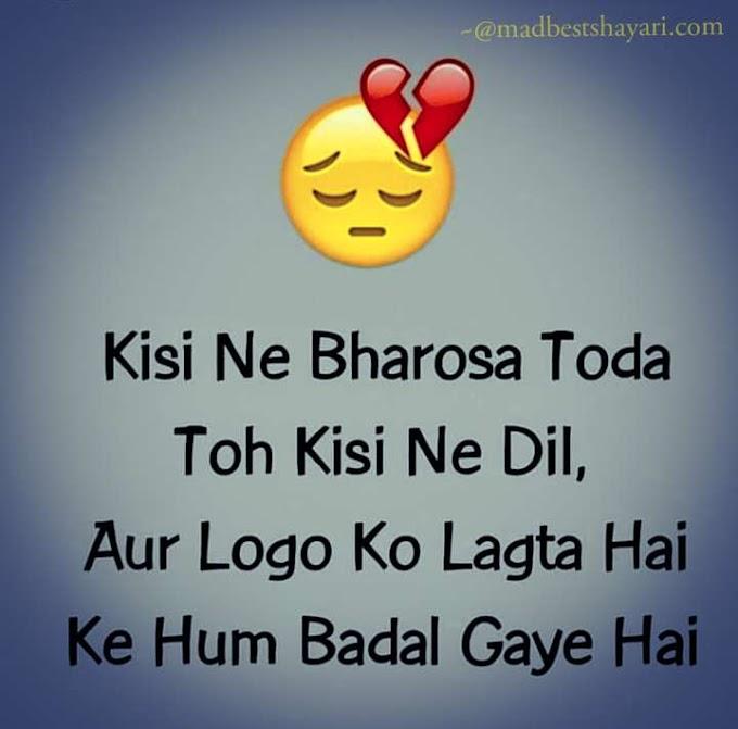 [2020] Helo Sad Status Shayari In Hindi | Sad Status In Hindi For Helo App and Whatsapp - MadBestShayari
