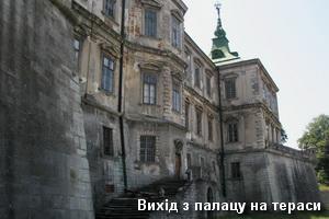 Вихід з замкового палацу на тераси