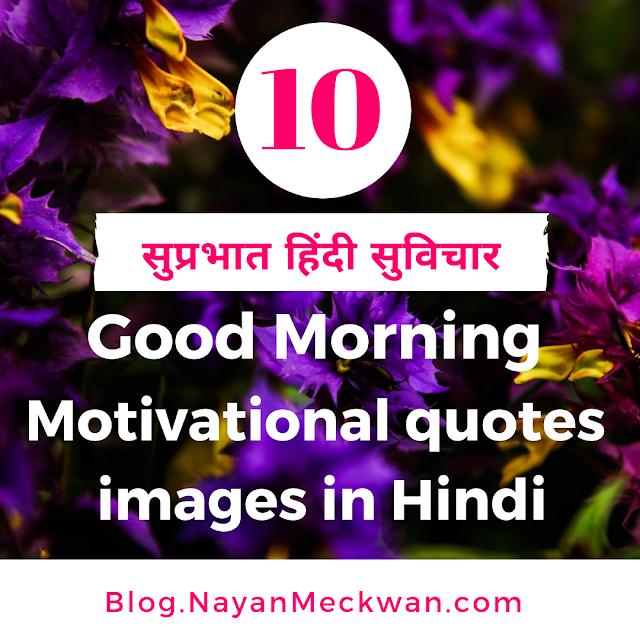 Good morning motivational quotes images in Hindi Suvichar | सुप्रभात हिंदी सुविचार