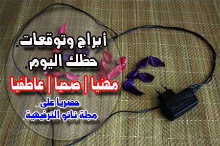 توقعات كارمن شماس اليوم الجمعة 20/3/2020