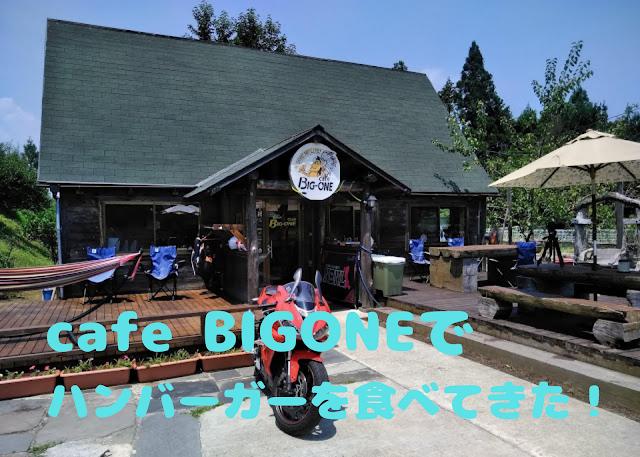 cafe BIGONEの写真