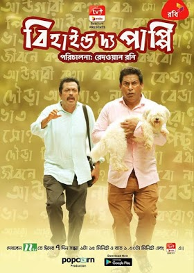 Behind The Puppy (2019) Bengali Full Natok HD-Rip Download